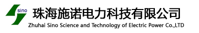 Zhuhai Sino Science and Technology of Electric Power Co.,LTD